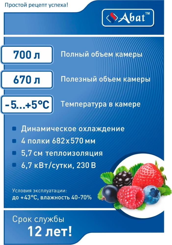 Холодильный шкаф ABATШХ-0,7-01нерж. (верхнийагрегат) - 6
