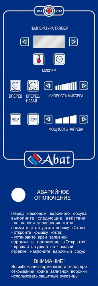 Пищеварочный котёл ABATКПЭМ-160-ОМР со сливным краном - 3