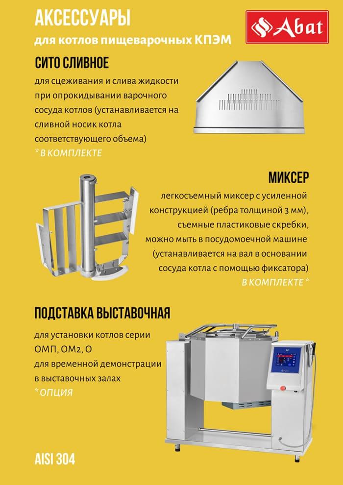 Пищеварочный котёл ABATКПЭМ-160-ОМР со сливным краном - 4