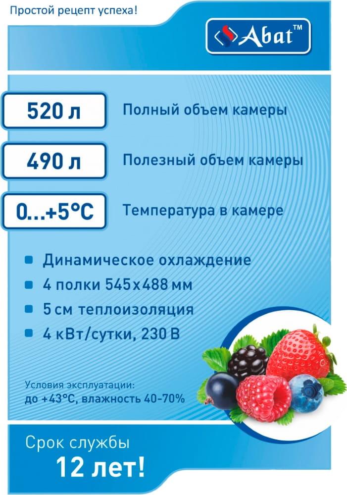 Холодильный шкаф ABATШХc-0,5-02краш. (нижний агрегат) - 6