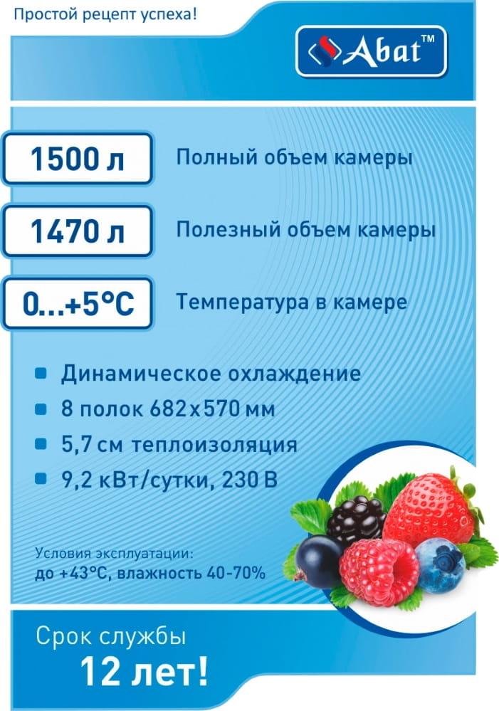 Холодильный шкаф ABATШХc-1,4-01нерж. (верхнийагрегат) - 3