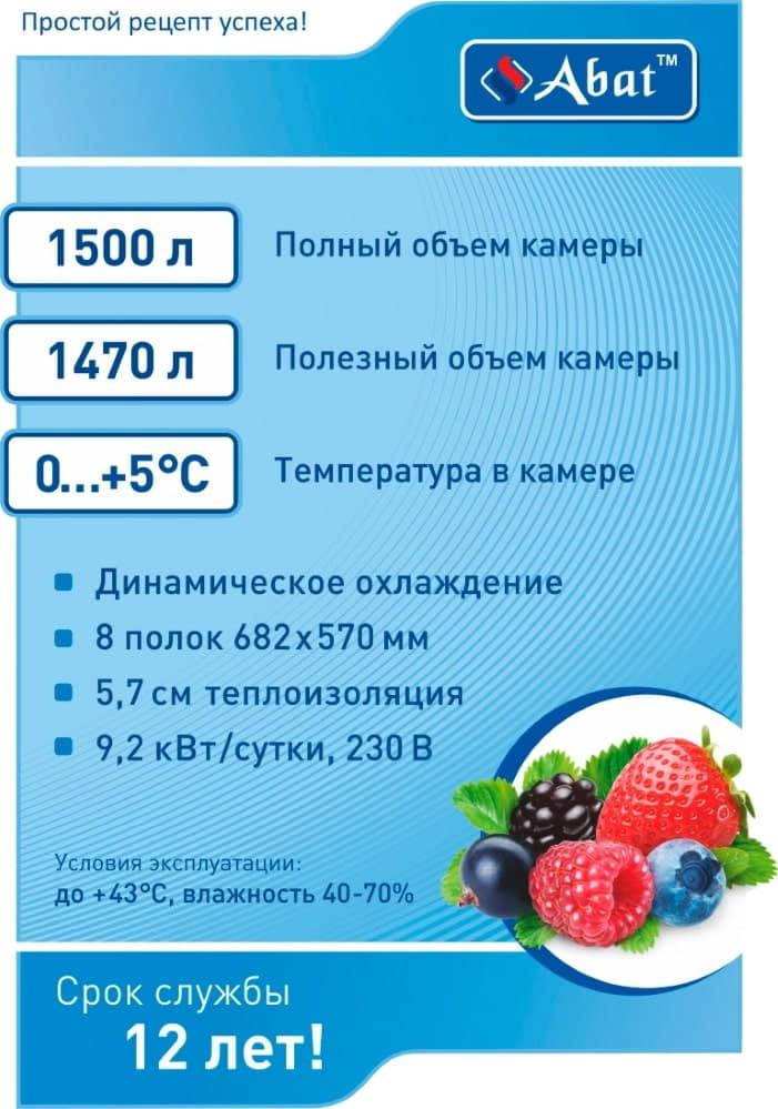 Холодильный шкаф ABATШХс-1,4-02краш. (нижнийагрегат) - 3