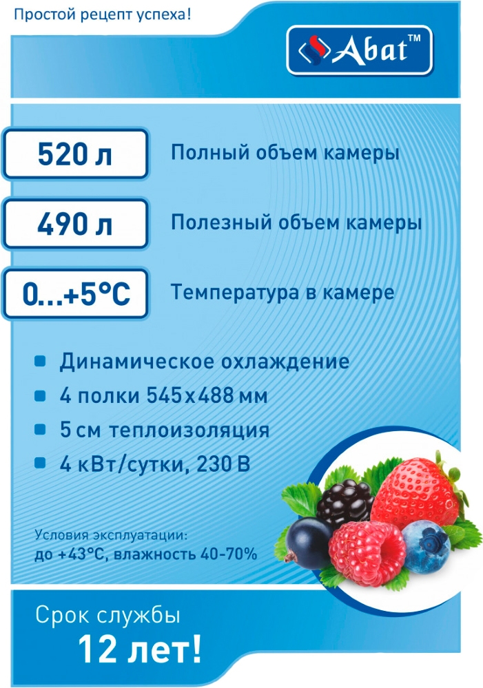 Холодильный шкаф ABATШХc-0,5-01нерж. (верхнийагрегат) - 7