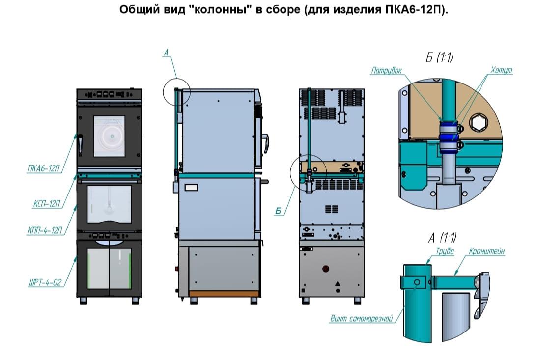 Соединительный комплект ABAT КСП6-1/2П - 2
