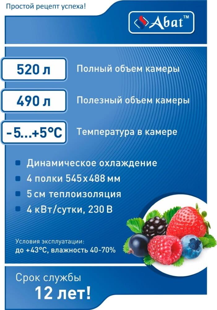 Холодильный шкаф ABATШХ-0,5-01нерж. (верхнийагрегат) - 7
