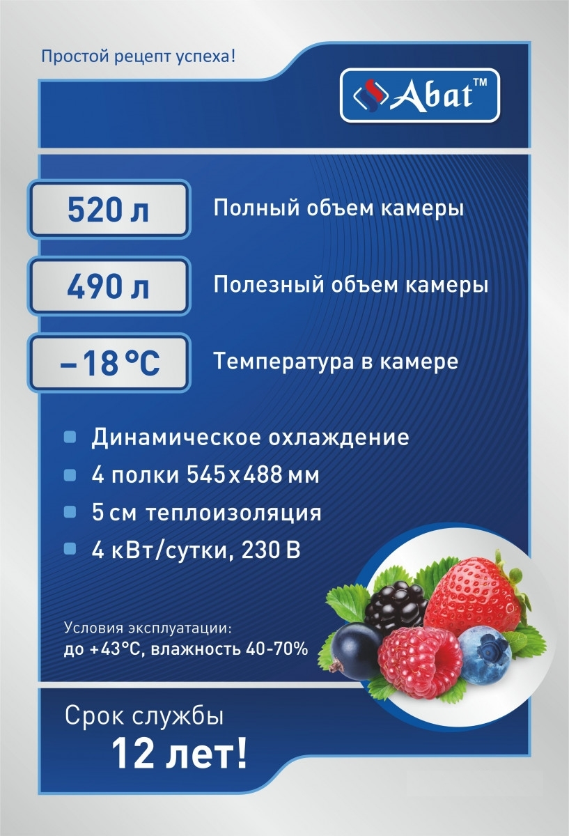 Морозильный шкаф ABATШХн-0,5-01нерж. (верхнийагрегат) - 7
