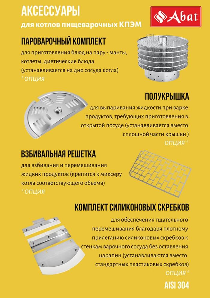 Пищеварочный котёл ABATКПЭМ-100-ОМР-ВК сосливнымкраном - 4