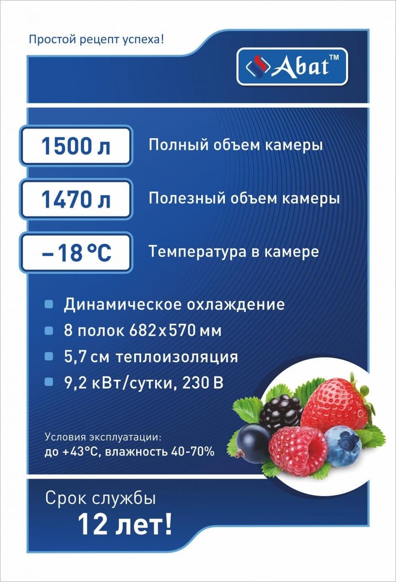 Морозильный шкаф ABATШХн-1,4-02краш. (нижнийагрегат) - 3