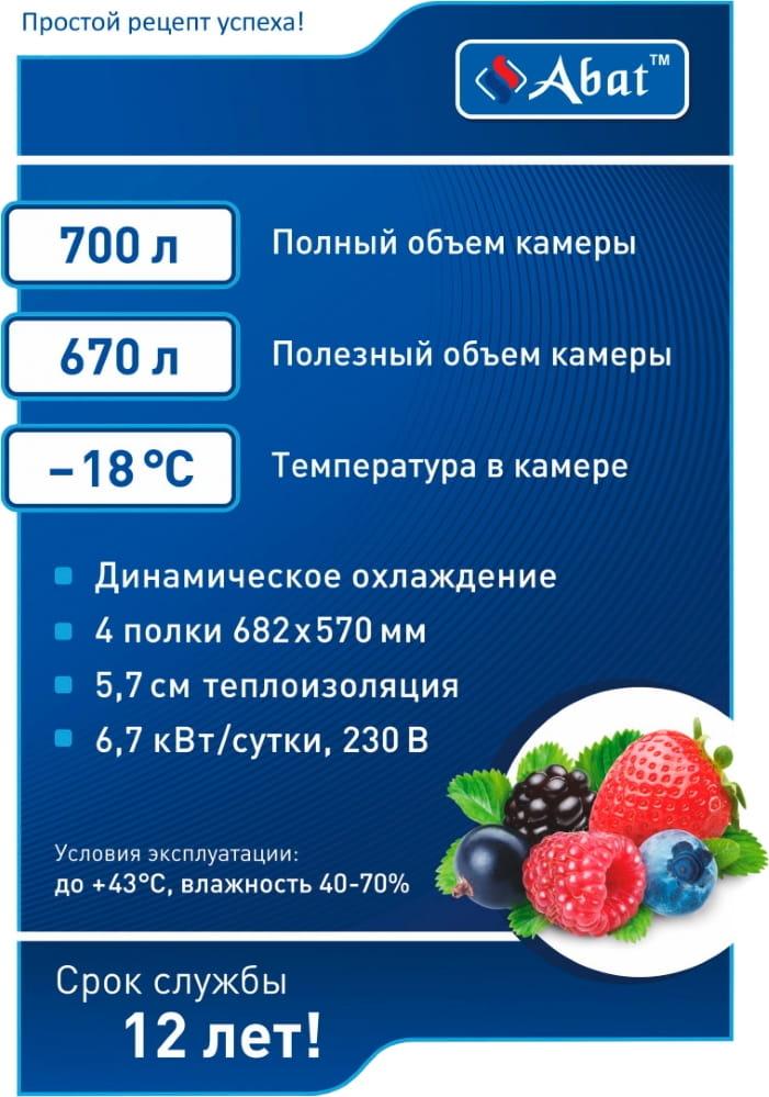 Морозильный шкаф ABATШХн-0,7-02краш. (нижнийагрегат) - 7