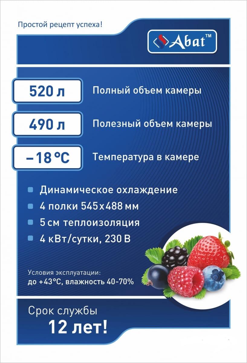 Морозильный шкаф ABATШХн-0,5 краш. (верхнийагрегат) - 4