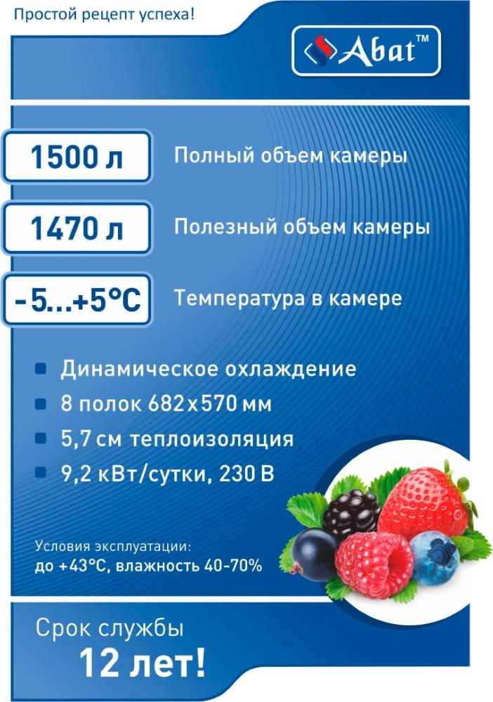Холодильный шкаф ABATШХ-1,4-01нерж. (верхнийагрегат) - 3