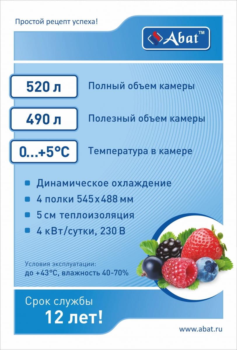 Холодильный шкаф ABATШХc-0,5краш. (верхнийагрегат) - 5
