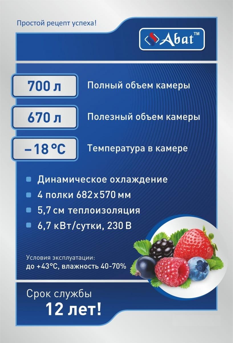 Морозильный шкаф ABATШХн-0,7-01нерж. (верхнийагрегат) - 1