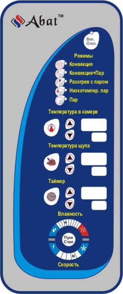 ПароконвектоматABAT ПКА10-1/1ПМФ - 1